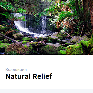 Natural Relief, Замковый, 4,2 мм, 43 класс